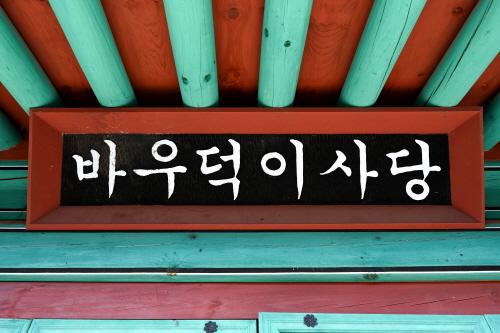 전설이 된 조선시대 아이돌 스타, 바우덕이