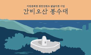 간비오산 봉수대