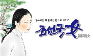 조선국녀_정유재란 때 끌려간 한 소녀이야기