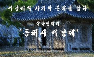 다큐멘터리 동해시 서낭제