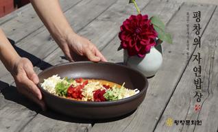 옥수수 곤드레밥