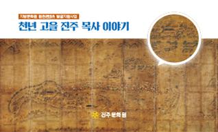 천년 고을 진주 목사 이야기