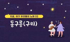 2. 동구릉(구리)