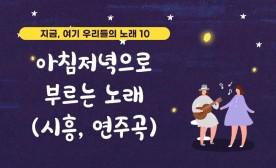 10. 아침저녁으로 부르는 노래(시흥, 연주곡)