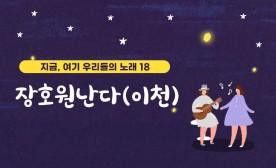 18. 장호원난다(이천)