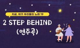 19. 2 STEP BEHIND(연주곡)
