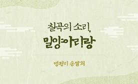 칠곡의 소리, 밀양아리랑(행정리 송말희)