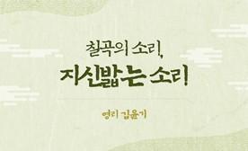 칠곡의 소리, 지신밟는 소리(영리 김윤기)