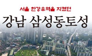 서울 한강유역을 지켰던 강남 삼성동토성