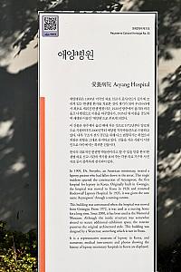 한센인들의 한숨과 눈물, 손양원의 사랑 - 여수 구 애양원교회와 애양병원