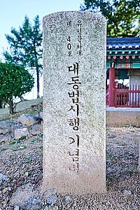 삼도(三道)의 길목, 경기도 평택에 세워진 대동법시행기념비