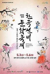 소수서원과 선비촌에서 개최되는 '영주한국선비문화축제'