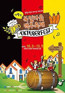 남해에서 열리는 옥토버 페스트 '독일마을 맥주축제'