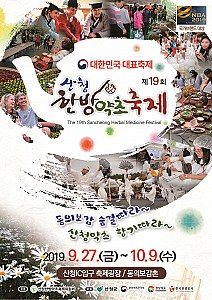 허준의 고장 지리산 산청에서 열리는 '산청한방약초축제'