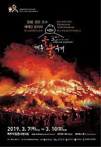 오름에 불을 놓는 '제주들불축제'