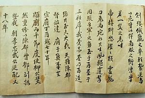 조선 수군의 해상전투 진법을 모아놓은 우수영전진도첩