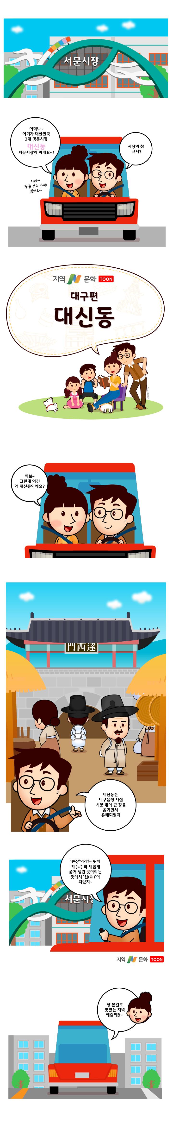 대구광역시 중구 대신동의 지명은 대구읍성 시절 서문 밖에 큰 장을 옮기면서 유래되었다. '큰장'이라는 뜻의 '대(大)'와 새롭게 옮겨 생긴 곳이라는 뜻의 '신(新)'을 따서 대신동이라고 부른다.