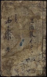 인성과 본성을 알고자 했던 조선의 유학자들