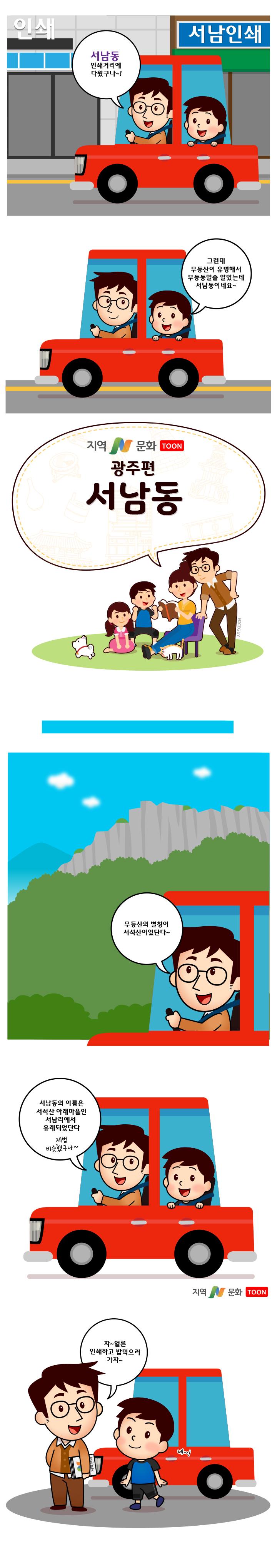 광주광역시 동구 서남동에 위치한 무등산의 별칭이 서석산이었다. 서남동의 이름은 서석산 아래마을인 서남리에서 유래되었다.
