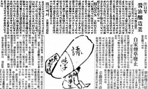 일본에서 비롯된 양조간장