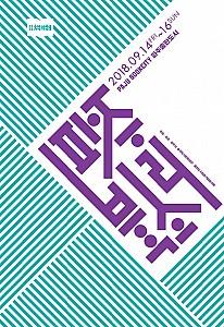 아시아 최대의 도서축제 '파주 북소리 축제'