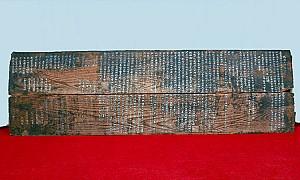 조선시대 성황제의를 지낸 기록, 순창성황대신사적현판