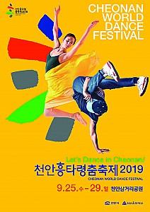 능수버들과 세계의 댄스가 어우러진 '천안흥타령춤축제'