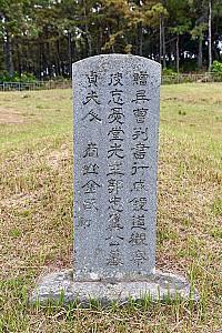 의병장 곽재우의 공적을 기린 대구 곽재우 묘비