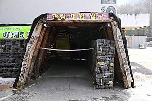 사북석탄유물보존관