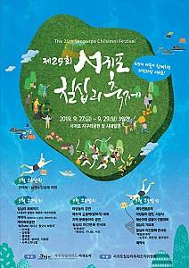서귀포 105개 마을이 함께 행진하는 서귀포칠십리축제