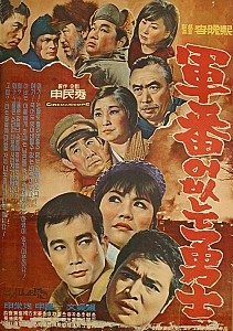 전쟁으로 인한 가족해체, 영화 '군번 없는 용사(1966)'