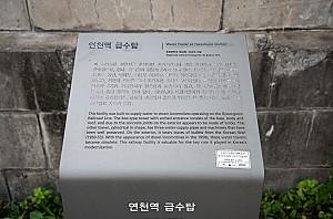 연천의 랜드 마크, 연천역 급수탑