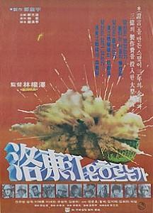 임권택 감독의 전쟁영화 '낙동강은 흐르는가(1976)'