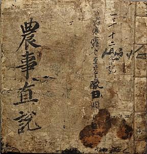 우리나라에 맞는 최초의 농사책 농사직설(農事直設)