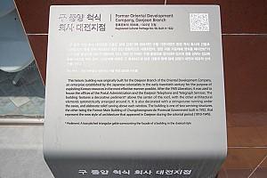 조선 농민의 눈물, 구 동양척식회사 대전지점