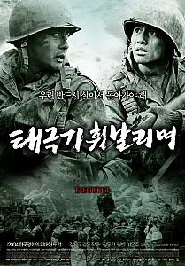 태극기 휘날리며 Brotherhood Of War (2003)
