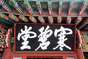 광한루·한풍루와 함께 호남의 '삼한(三寒)', 전주 한벽당