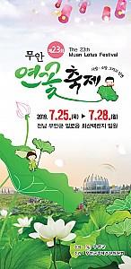 동양최대 연꽃방죽에서 열리는 무안연꽃축제