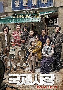 전쟁을 넘어 굳세게 살아가는 삶,  영화 '국제시장(2014)'