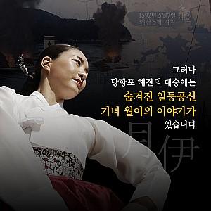 조선의 의기 월이 (카드뉴스)