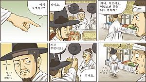 시장에서 음식을 먹은 김삿갓의 재치