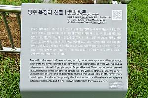 옥정지구 택지개발로 선돌근린공원으로 옮겨진 양주옥정리선돌