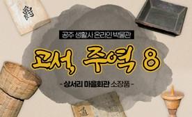 공주 생활사 온라인 박물관, 상서리 마을회관 소장품 (고서, 주역 8)