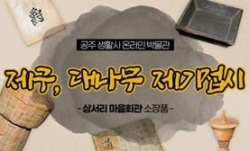 공주 생활사 온라인 박물관, 상서리 마을회관 소장품 (제구, 대나무 제기접시)