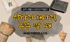 공주 생활사 온라인 박물관, 상서리 마을회관 소장품 (삼바리 채다리, 두부 짤 때)