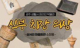 공주 생활사 온라인 박물관, 상서리 마을회관 소장품 (신부 치장 의상)