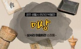 공주 생활사 온라인 박물관, 상서리 마을회관 소장품 (미상)