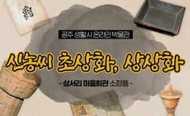 공주 생활사 온라인 박물관, 상서리 마을회관 소장품 (신농씨 초상화, 상상화)