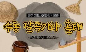 공주 생활사 온라인 박물관, 상서리 오재호 소장품 (수동 탈곡기와 홀태)