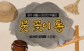 공주 생활사 온라인 박물관, 상서리 오재호 소장품 (붓 꽂이 통)
